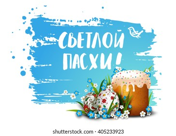 Russian Easter greeting Card. Yellow background with colorful eggs and cake on the grass and flowers. Vector illustration. Lettering, calligraphy. Handwriting inscription.
