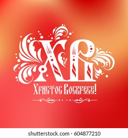 Russian easter. Vector illustration with russian abbreviation letters for Christ is Risen and with the text of Christ is Risen in Russian.