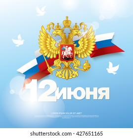 Russian flag. Russian translation of the inscription: 12 of June. Happy Russia day!