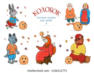 "Russian folk tale ""Kolobok"". A set of illustrations for children. To design a book about the character from the test, for children's reading, preschool education. Isolated on white background. Vector."