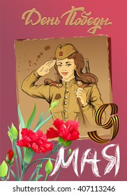 Russian Girl soldier. Female in retro military uniforms. May 9 Victory Day. Greeting card vector illustration