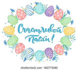 Russian greeting card. Text is Happy easter. Eggs and flowers wreath on white background.