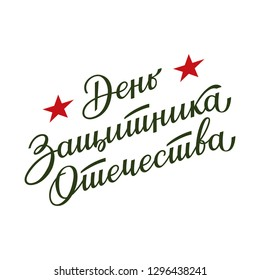 Russian hand lettering of the phrase Defender of the Fatherland Day  on white background with tow red stars. Vector.