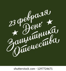 Russian hand lettering of the phrase February 23 Defender of the Fatherland Day on khaki background with two  stars. Vector.
