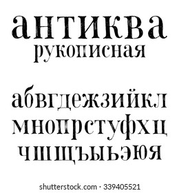 russian hand sketched antique font