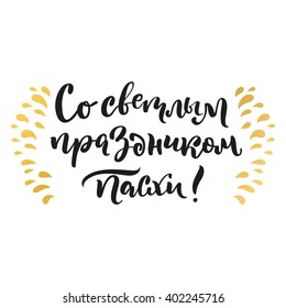 Russian lettering card. Title translated as With bright holiday of Easter. Golden decoration.