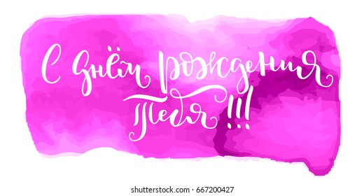 Russian Lettering Happy Birthday To You On Pink Watercolor Spot Isolated Vector