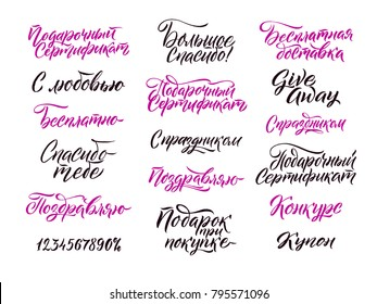 Russian Lettering for Online Shop. Black and Pink Calligraphy on White Background. Vector EPS.