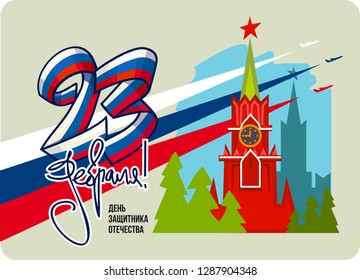 """Russian national holiday on 23 February. Сalligraphy in Russian """"23 February. Happy holiday! Defender of the Fatherland Day"""". Elements and symbols of the Russian army. Spasskaya tower, Kremlin, Moscow"""