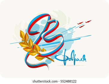 "Russian national holiday on 23 February. Defender of the Fatherland Day. Great gift card for men. Calligraphy in Russian ""February"". Vector illustration on white background."