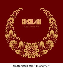 Russian national khokhloma ornament. Floral round frame for greeting card or invitation. Vector Illustration