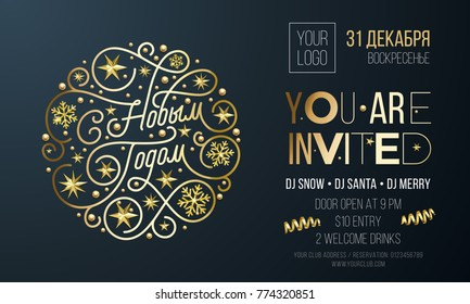 Russian New Year party invitation for holiday celebration design template. Vector New Year or Xmas Russian corporate party event invitation flyer of golden snowflake decoration on black background