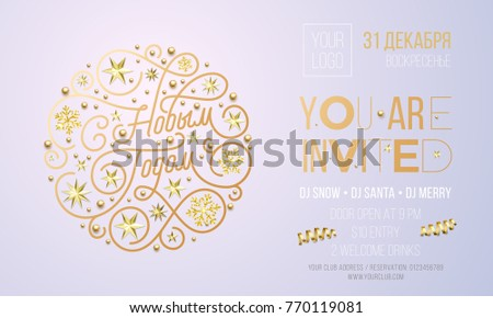 russian new year party invitation for holiday celebration design template vector new year or xmas