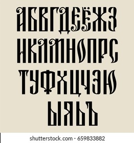 russian old alphabet cyrilic font vector letters text style vintage retro typography