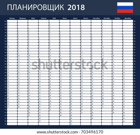Russian Planner Blank 2018 Scheduler Agenda Stock Vector Royalty