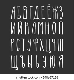 Russian script font. Cyrillic alphabet. Vector illustration