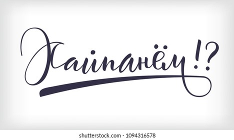 Slang images stock photos vectors shutterstock russian slang vector lettering lets hype on white background isolated calligraphy m4hsunfo Gallery