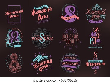 Russian text - 8 March, womens day. Set of vector typography, text design. Usable for banners, invitations, greeting cards gifts etc