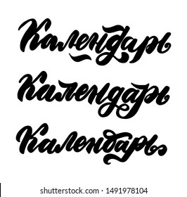 Russian translation: calendar. Hand drawn lettering quotes for calendar design, Hand drawn style, vector illustration. Russian language. Cyrillic lettering