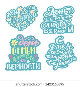 Russian translation - The Day of family , love and remain faithful. July 8, Holiday in Russia. Letteringsticker's lettering set with hearts and camomille. Russian language colorful handlettering on cy