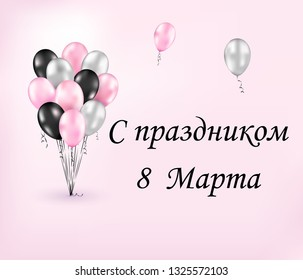 Russian translation: With Holiday of 8 March. International Women's Day greeting card with realistic glossy black, silver, pink balloons on pink background. Vector template for poster, social network.