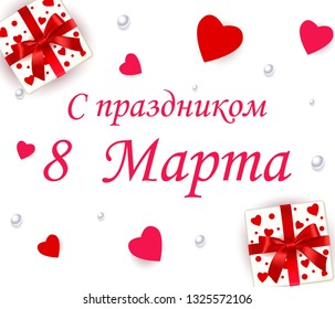 Russian translation: With Holiday of 8 March. Festive Inspiration in Russian language with gift boxes, hearts and pearl. International Women's Day greeting card. Vector template for poster, print.