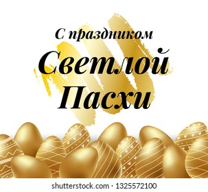 Russian translation: With Holiday of Light Easter. Festive inscription in Russian language with realistic golden decorated shine eggs. Orthodox holiday. Ready template, greeting card, poster. Vector.