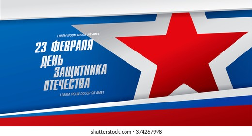 Russian translation of the inscription: 23 February. The Day of Defender of the Fatherland.