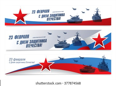 Russian translation of the inscription: 23 February. Happy Day of Defender of the Fatherland. Three vector banners