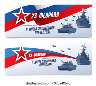 Russian translation of the inscription: 23 February. Happy Day of Defender of the Fatherland. Two vector banners