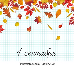 Russian translation of the inscription: September 1. Abstract autumn colored leaves on school exercise book sheet of paper background and child's handwriting. Vector illustration.