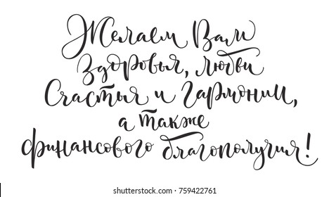 Russian vector calligraphy 'Wish you health, love, happiness and harmony, and also financial well-being!' on white background. Isolated lettering for postcards, posters, prints, greeting cards.