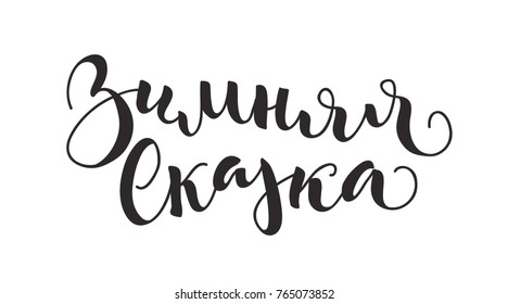 russian lettering Images, Stock Photos & Vectors | Shutterstock