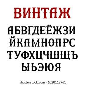 Russian vintage  script font. Cyrillic alphabet. Vector illustration.