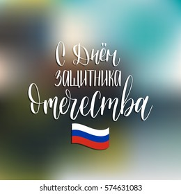 S Dnem Zashchitnika Otechestva, translated Happy Defender of the Fatherland vector handwritten lettering card, poster etc. February 23 calligraphy with russian flag illustration on blurred background.