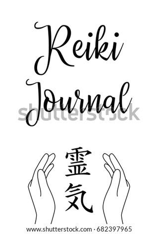 Sacred Geometry Reiki Symbol Word Reiki Stock Vector Royalty Free
