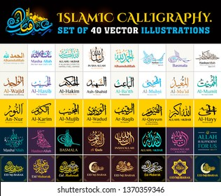 Sacred Islamic (Arabic) calligraphy. Vector Illustration. Here is a set of 40 sacred words or greetings for the holidays.