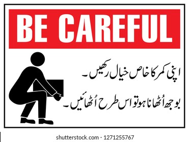 Safety Signs. Be Careful. Urdu