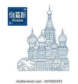 Saint Basil's Cathedral in Moscow, Russia. Building Line art Vector Illustration design