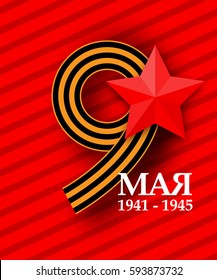 Saint George ribbon. Red star. May 9 Russian holiday victory. Russian translation of the inscription: May 9 1941 -1945