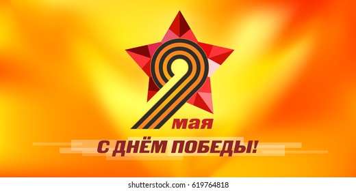 Saint George ribbon. Red star. May 9 Russian holiday victory.