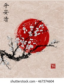 Sakura in blossom and red sun, symbol of Japan on vintage background. Contains hieroglyphs - peace, tranquility, clarity, sakura Traditional Japanese ink painting sumi-e.
