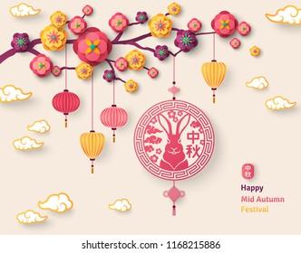Sakura branch with hanging rabbit emblem and lanterns for Chuseok festival. Hieroglyph translation is Mid Autumn. Vector illustration.