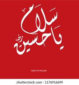 Salam Ya Hussain Urdu and Arabic Calligraphy. Al-Ḥusayn ibn Ali ibn Abi Talib, was a grandson of the Islamic prophet, Muhammad, and son of Ali ibn Abi Talib and Muhammad's daughter, Fatimah.