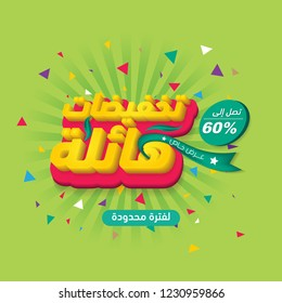 Sale banner template design, Big sale special up to 60% off. Super Sale, special offer banner in Arabic Typography. vector illustration.