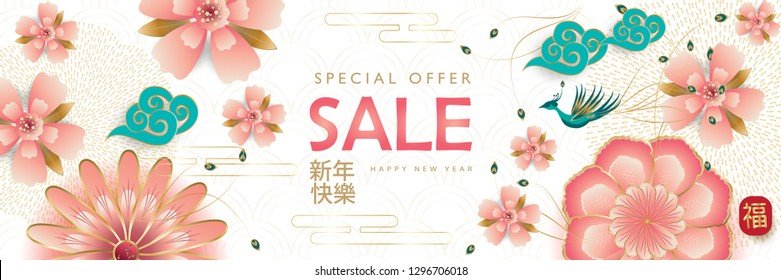 Sale banner traditional lunar year gift card floral elegant peony, blossom sakuras, lanterns Spring flowers peacock pink. Happy 2020 Chinese New year text, Fortune luck symbol paper art style banner