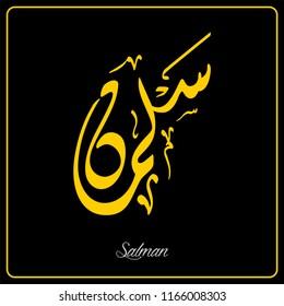 Salman in Arabic Diwany Calligraphy. Black and Yellow.