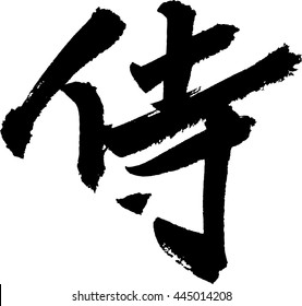 Samurai means Japanese Soldier Japanese calligraphy