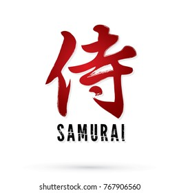 Samurai text, graphic vector.