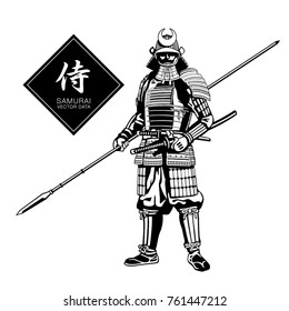 Samurai warrior, Japanese, illustration, Vector graphics